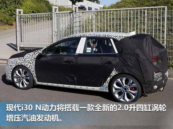 现代推i30 N性能版 搭新2.0T引擎/动力强劲-图3