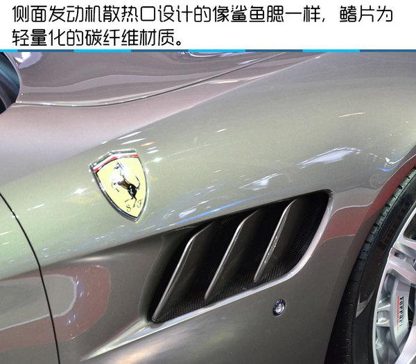 2016北京国际车展 法拉利GTC4Lusso实拍-图7