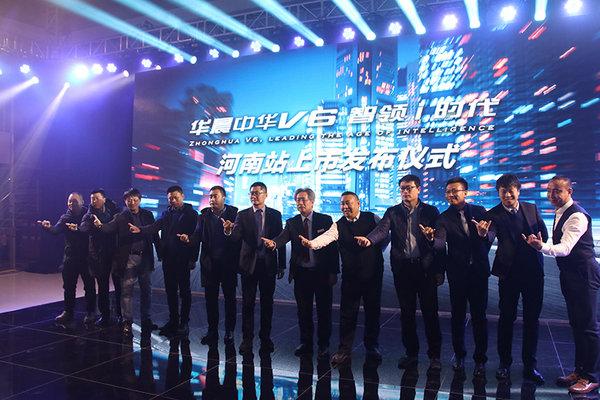 智能科技汽车单品 华晨中华V6售8.79万-图11