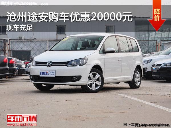 沧州上汽大众途安优惠2万元 现车销售-图1