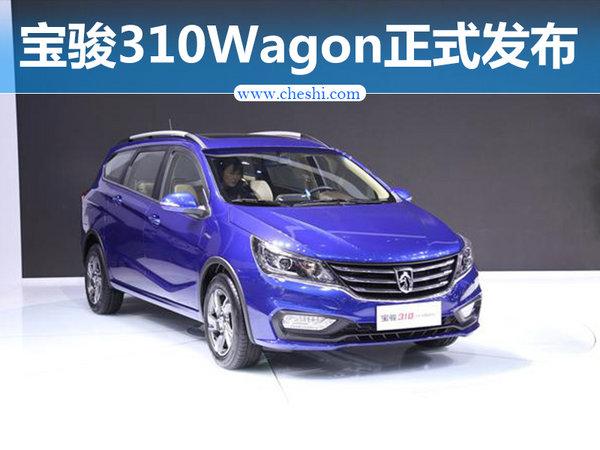 宝骏310Wagon正式发布 搭载1.5L发动机-图1