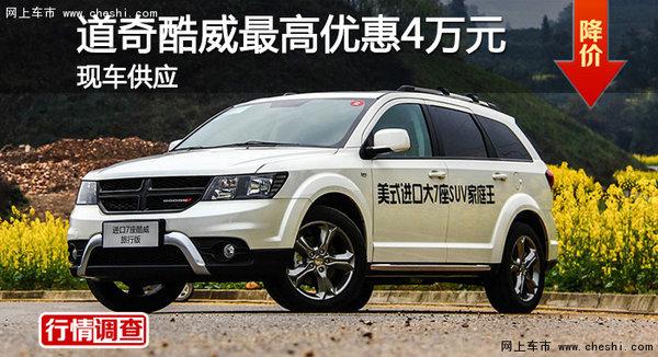 广州道奇酷威最高优惠4万元 现车供应-图1