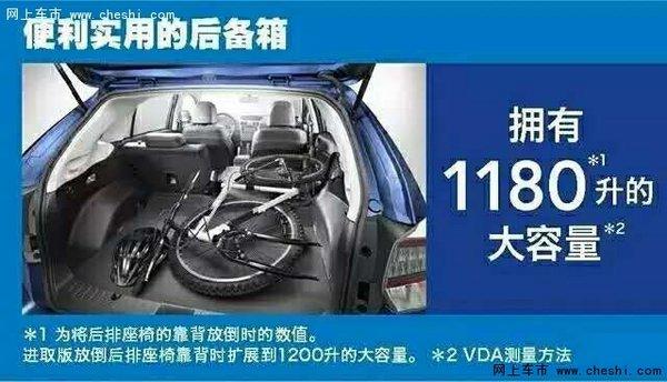 16款XV将于第二十七届五一国际车展上市-图7