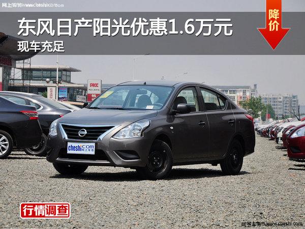 株洲东风日产阳光优惠1.6万元 现车供应-图1