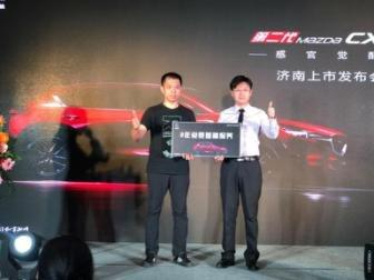 马自达第二代CX-5济南上市发布会落幕-图9