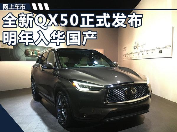 英菲尼迪全新一代QX50正式发布 明年入华国产-图1