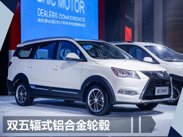 北汽威旺两款新车9月16日上市 酷似雷克萨斯-图2