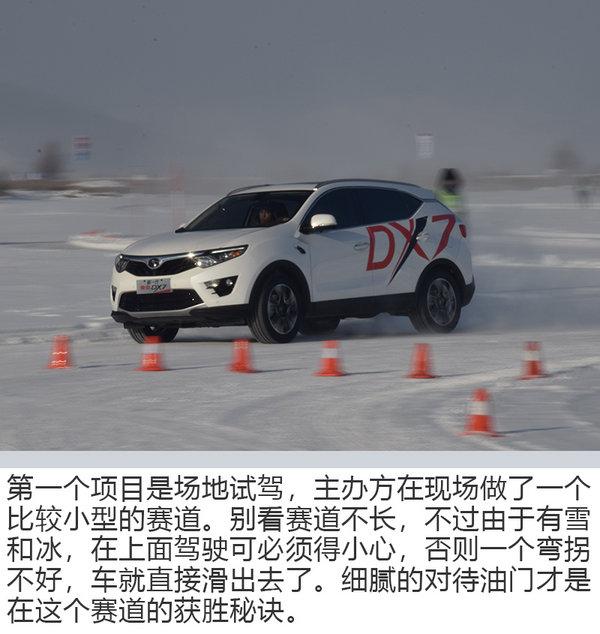 """助你成为""""雪地""""霸主 东南汽车全系SUV冰雪体验-图4"""