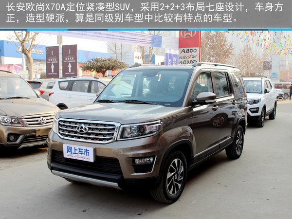 硬派新7座SUV—石家庄实拍长安欧尚X70A-图2