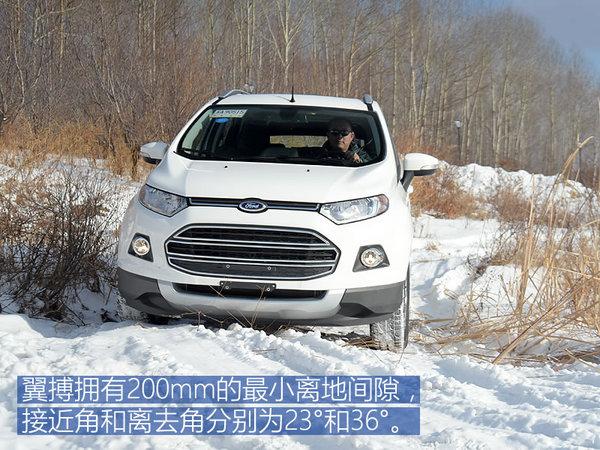 """""""白兔""""耍冰湖 福特SUV家族全系冰雪体验-图3"""
