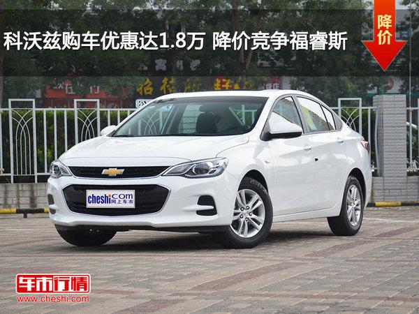 科沃兹购车优惠达1.8万 降价竞争福睿斯-图1