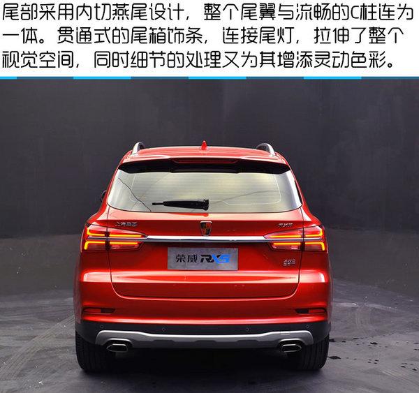 何为互联网汽车 荣威RX5顶配版详尽实拍-图7