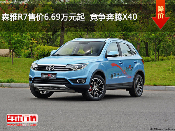 森雅R7售价6.69万元起  竞争奔腾X40-图1