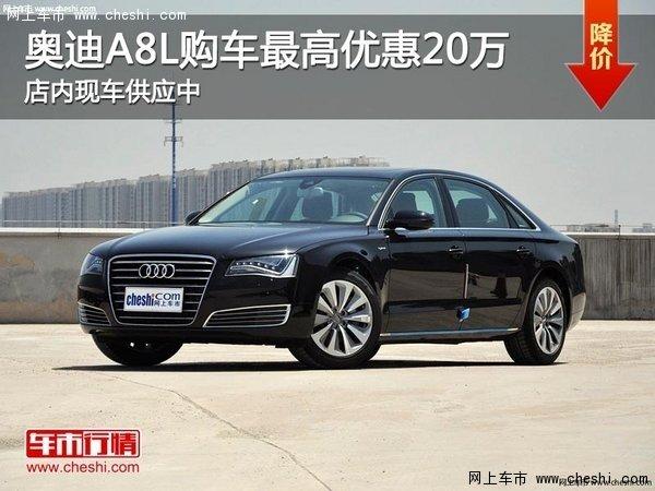 中升奥迪13款A8优惠20万 现车销售高清图片