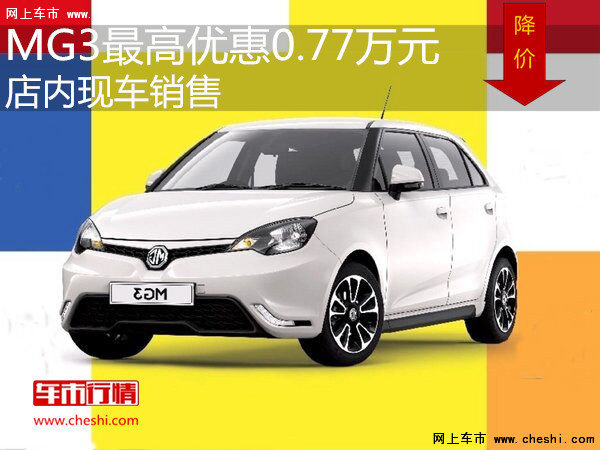 上海MG3最高优惠0.77万元 店内现车销售-图1