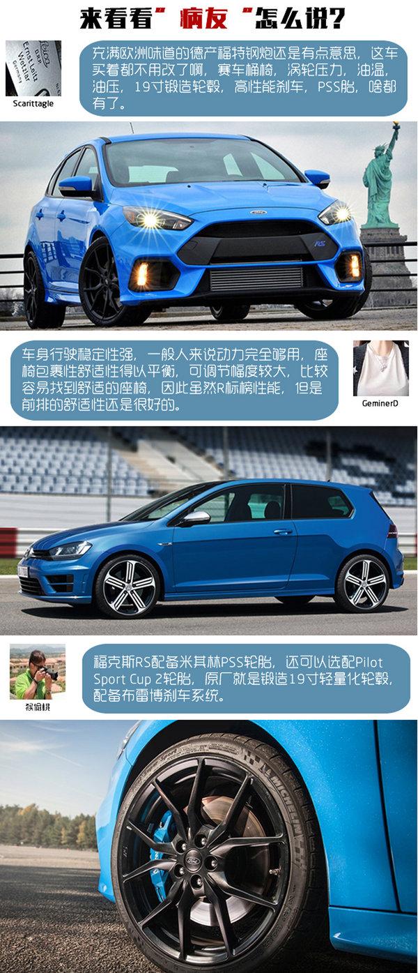 专治买车纠结症 福克斯RS对大众高尔夫R-图2