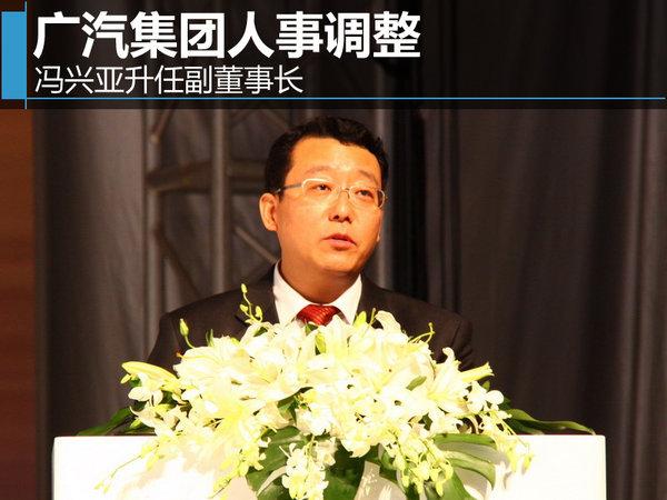 广汽集团人事调整 冯兴亚升任副董事长-图1