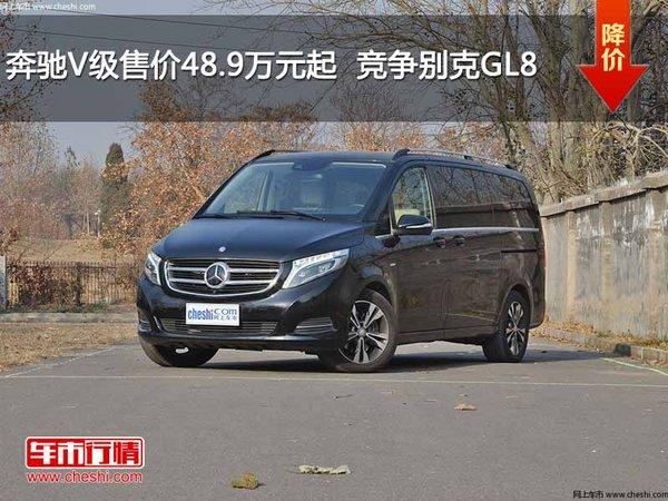 奔驰V级售价48.9万元起  竞争别克GL8-图1