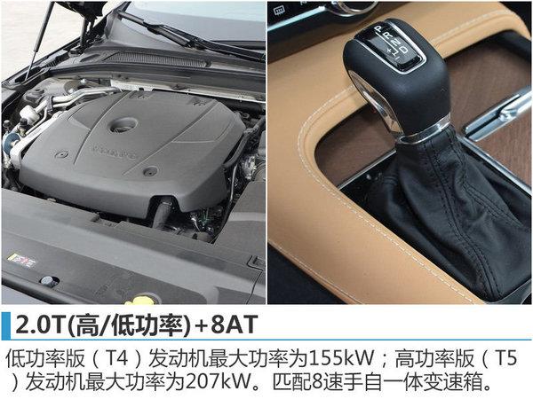 沃尔沃国产旗舰车将发布 或广州车展上市-图8