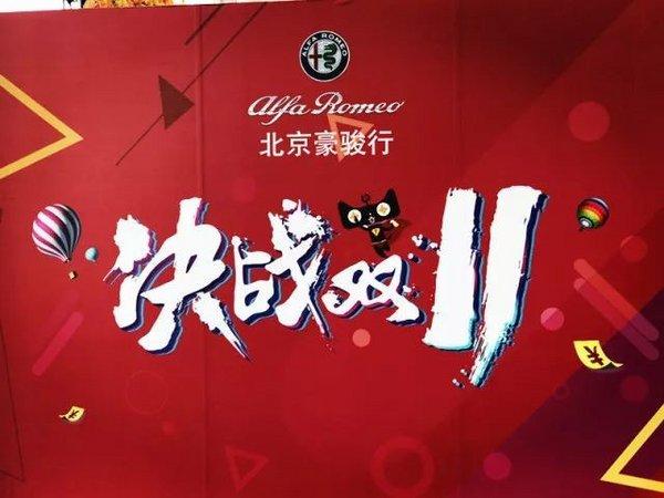 北京豪骏行阿尔法罗密欧巅峰惠战落幕-图1
