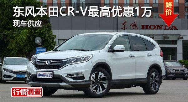 长沙东风本田CR-V优惠1万 降价竞争奇骏-图1