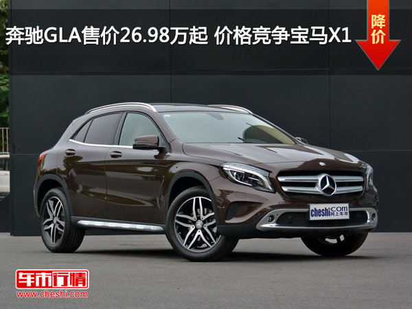 奔驰GLA售价26.98万元起 价格竞争宝马X1-图1