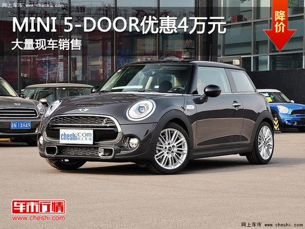现车促销购MINI 5-DOOR优惠4万元-图1