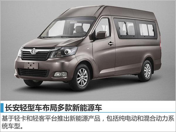 长安11月18日发布全新战略 涉及新车等-图1
