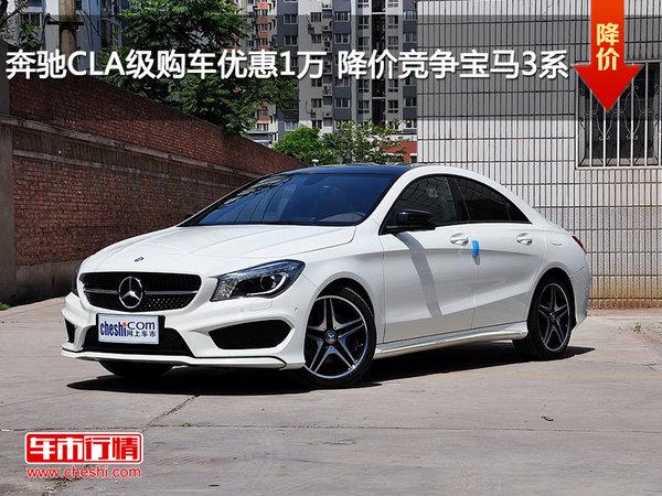 奔驰CLA级购车优惠1万 降价竞争宝马3系-图1