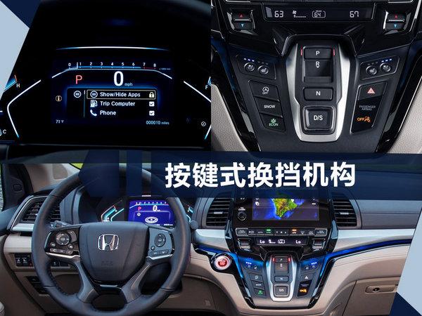 本田新奥德赛搭载全新10AT 将于2018年初上市-图6