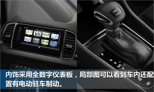 斯柯达新SUV-Karoq/明日首发 搭全新1.5T发动机-图3