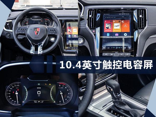 2018款荣威RX5 10月16日上市/配置大幅提升-图3