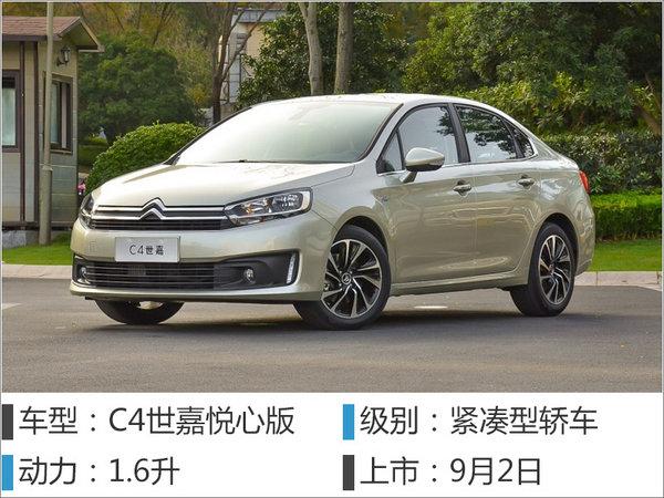 """2016成都车展新车汇总 15款""""扎堆""""上市-图1"""