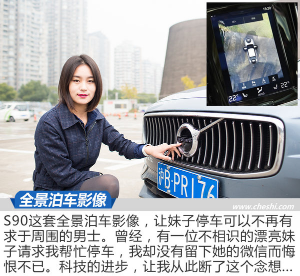 油腻老司机带萌妹子玩转黑科技  沃尔沃S90长测-图10