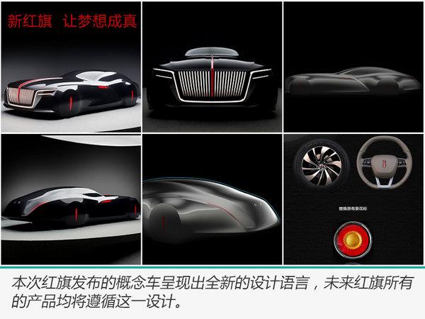 4大系列/17款新车 一汽红旗将冲击50万辆年销目标-图3