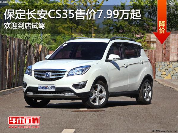 长安CS35售价7.99万起 降价竞争中华V3-图1