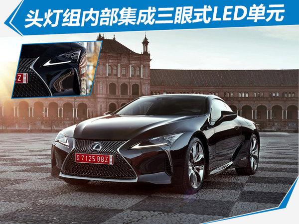 雷克萨斯全新LS/LC正式上市 售XX-XX万元-图2