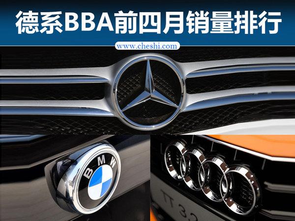 BBA三大品牌前四月销量排行-图1