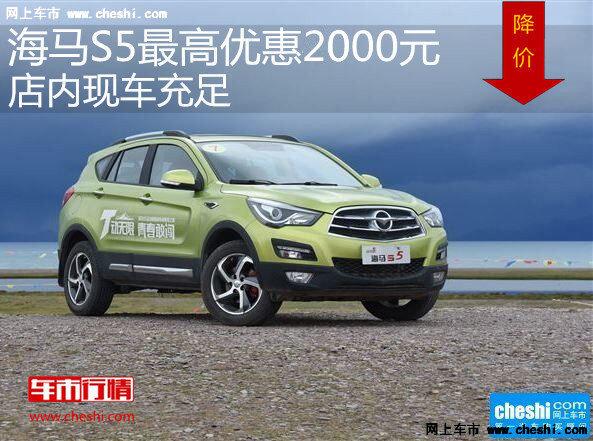 海马S5最高优惠2000元 降价竞争吉利GX7-图1