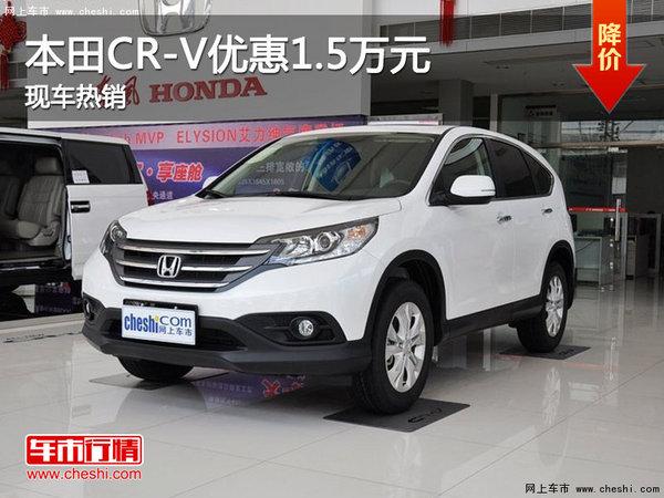 东风本田CR-V优惠高达1.5万元 限时热销-图1