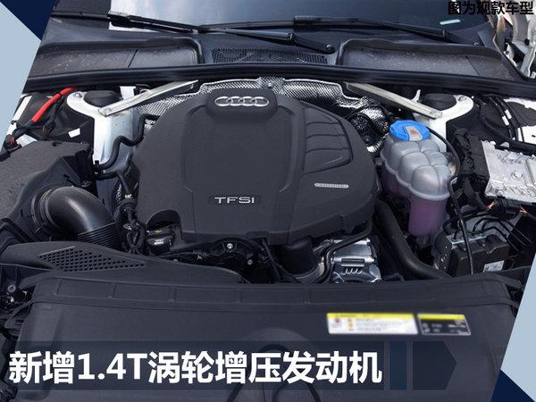 奥迪最新款A4L售价曝光 29.28-40.98万元-图1