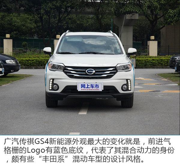 购车享政策优惠 实拍广汽传祺GS4新能源-图2