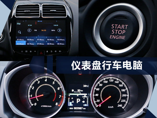 广汽三菱新劲炫于明日正式上市 增全系配天窗-图7