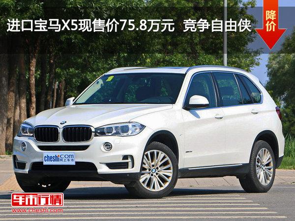 进口宝马X5现售价75.8万元  竞争自由侠-图1