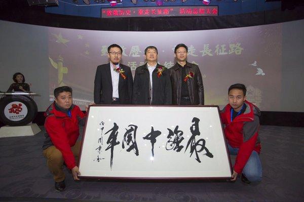 """""""致敬历史·重走长征路""""活动在北京汽车博物馆举行总结大会-图4"""