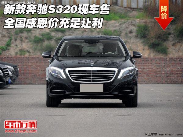 2016新款奔驰S320现车 天津港火爆热销中高清图片