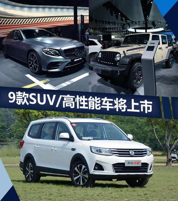 SUV/高性能/纯电动车都有 9款新品即将上市-图1