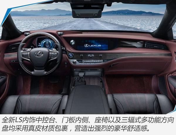 雷克萨斯全新LS/LC正式上市 售XX-XX万元-图5