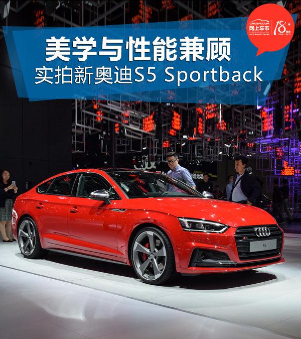 美学与性能兼顾 实拍新奥迪S5 Sportback-图1