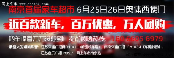 南京沃尔沃V40最高限时现金优惠高达4万-图1
